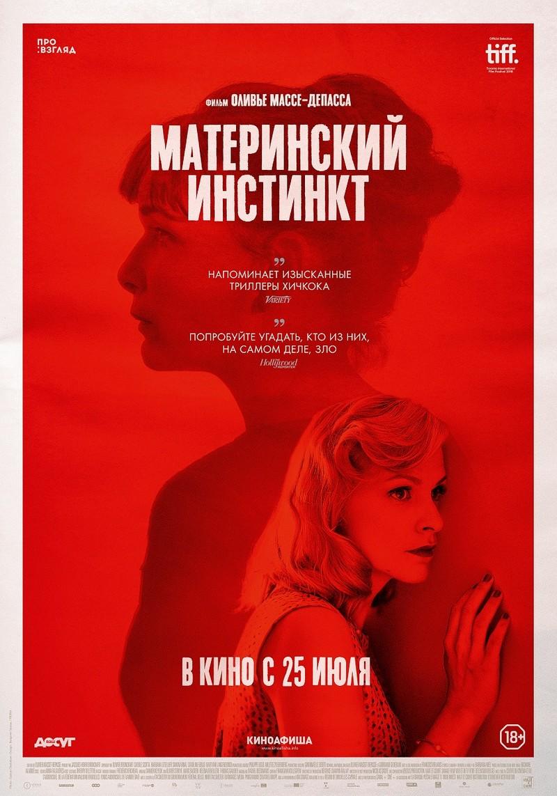 kinoteatr-mir-filmy-s-26-marta-po-1-aprelya-5