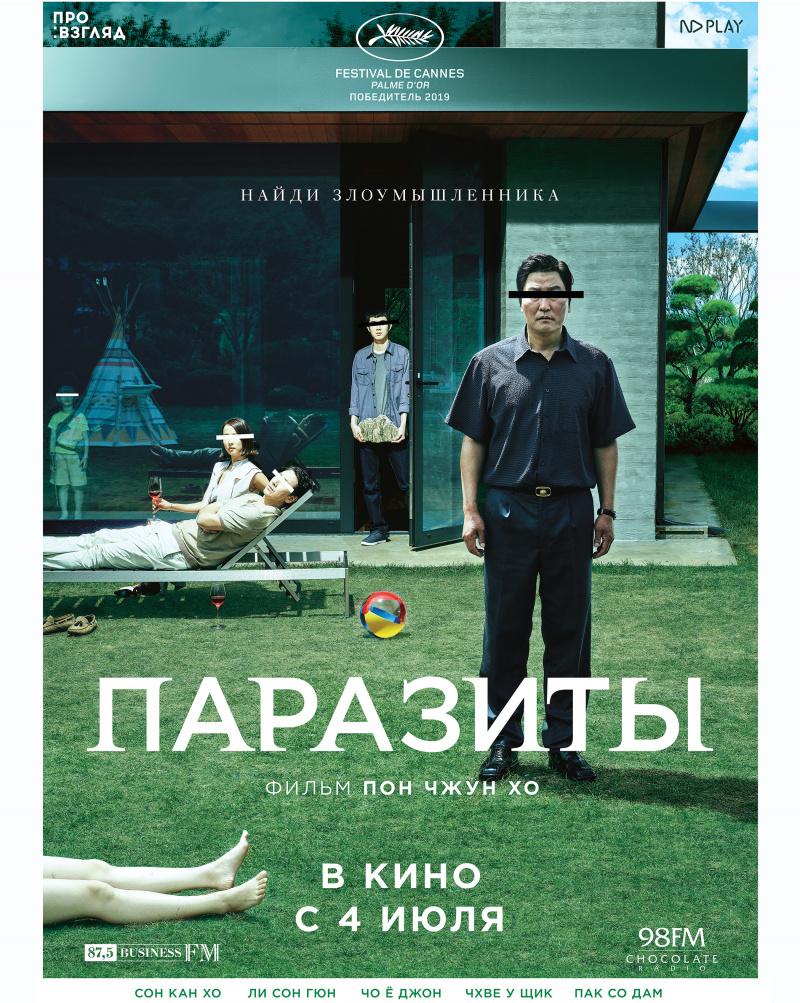 kinoteatr-mir-filmy-s-26-marta-po-1-aprelya-6