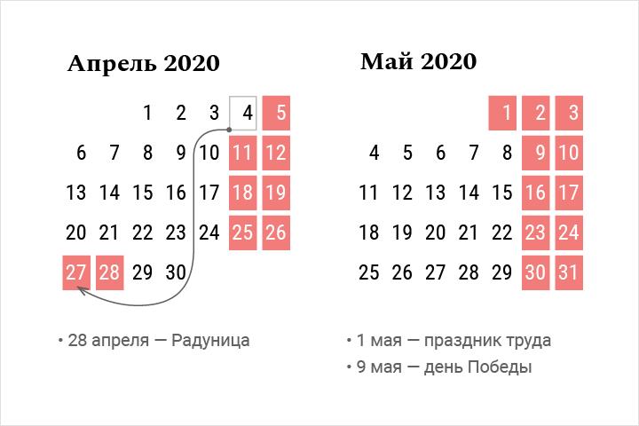 vperedi-rabochaya-subbota-kak-budem-truditsya-i-otdykhat-v-aprele