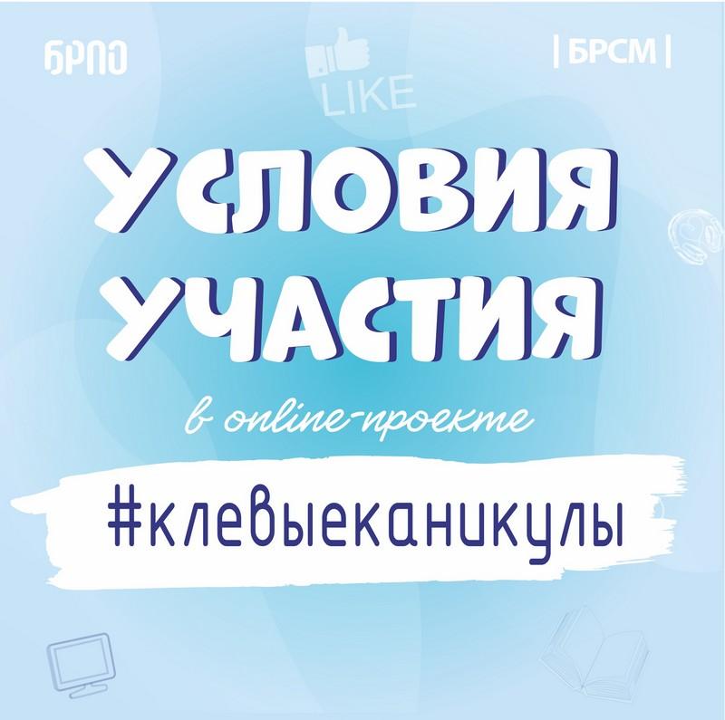 internet-marafon-predlozhat-proiti-shkolnikam-na-kanikulakh-1