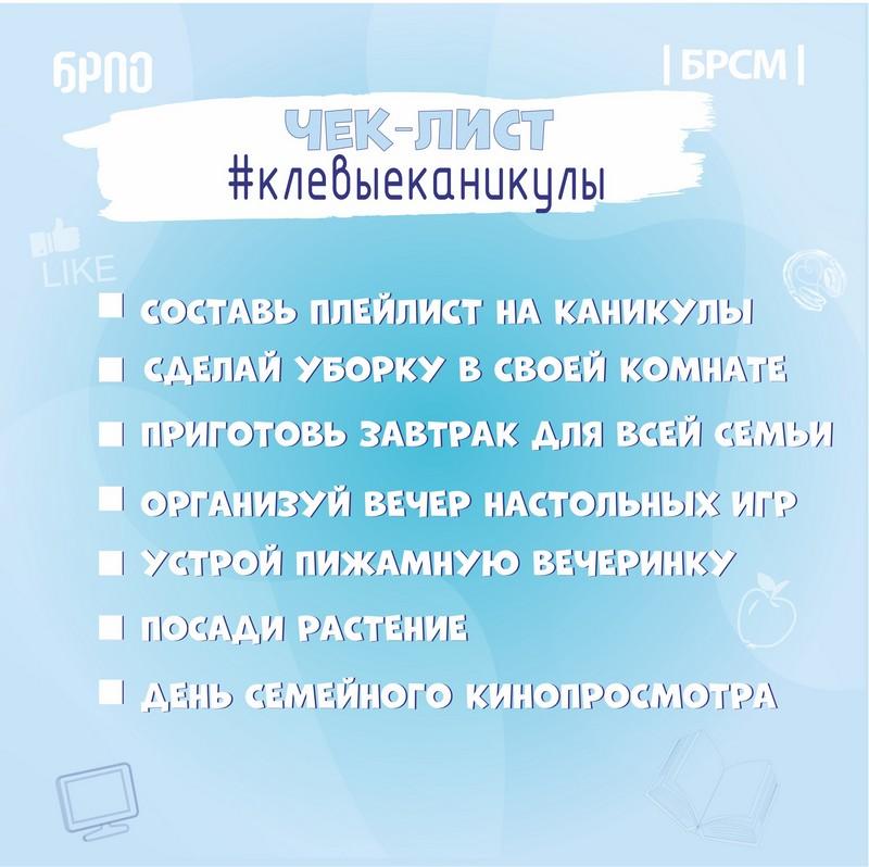 internet-marafon-predlozhat-proiti-shkolnikam-na-kanikulakh-2