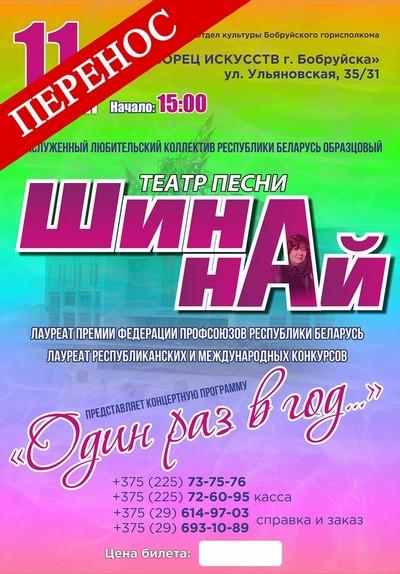aprelskie-meropriyatiya-vo-dvorce-iskusstv-bobruiska-perenosyatsya-1