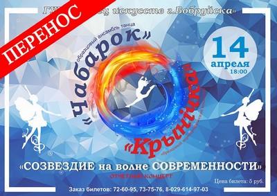 aprelskie-meropriyatiya-vo-dvorce-iskusstv-bobruiska-perenosyatsya-2