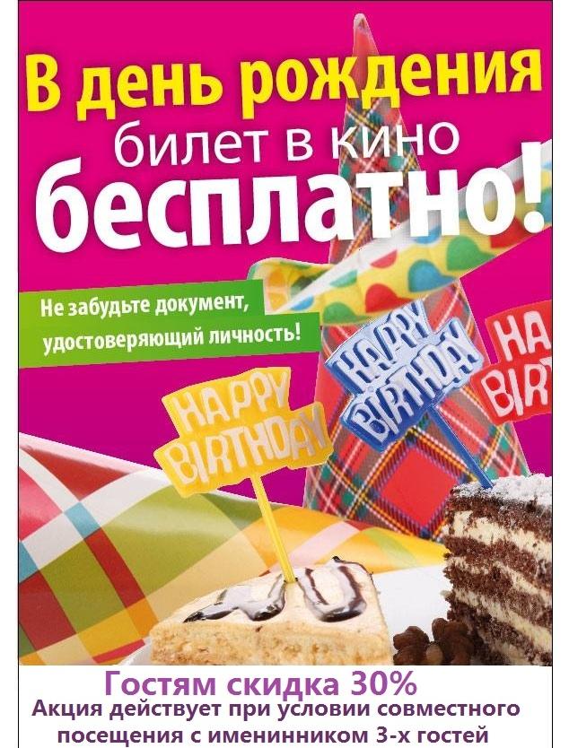 v-kinoteatrakh-bobruiska-deistvuyut-postoyannye-akcii-2