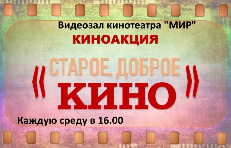 v-kinoteatrakh-bobruiska-deistvuyut-postoyannye-akcii-4