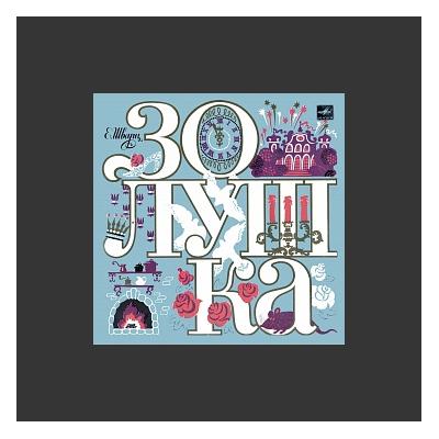 9-otlichnykh-audiospektaklei-dlya-detei-i-vsei-semi-1