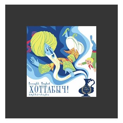 9-otlichnykh-audiospektaklei-dlya-detei-i-vsei-semi-4