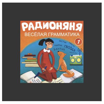 9-otlichnykh-audiospektaklei-dlya-detei-i-vsei-semi-6