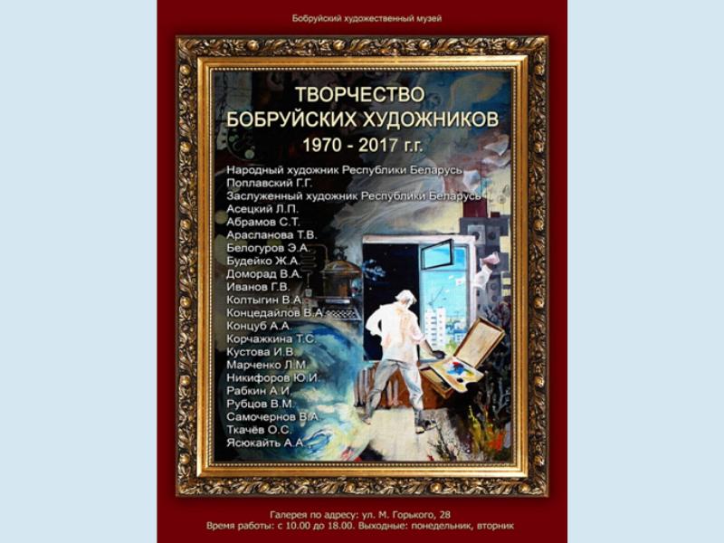 vystavka-tvorchestvo-khudozhnikov-bobruiska-vtoroi-poloviny-khkh-nachala-khkhi-veka