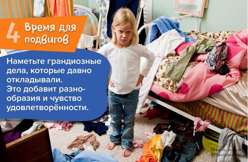 pyat-laifkhakov-dlya-zapertykh-doma-s-detmi-4