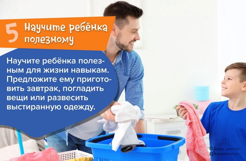 pyat-laifkhakov-dlya-zapertykh-doma-s-detmi-5