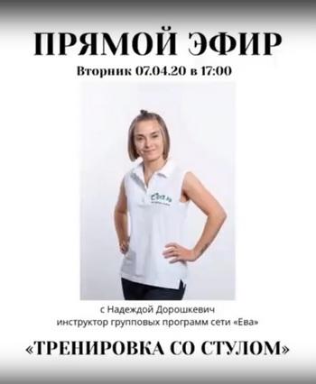 pryamoi-efir-dlya-bobruichan-trenirovka-so-stulom-i-ioga-dlya-pozvonochnika-1