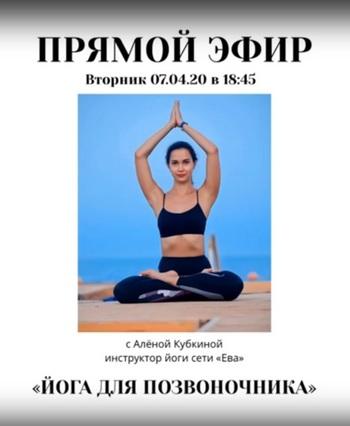 pryamoi-efir-dlya-bobruichan-trenirovka-so-stulom-i-ioga-dlya-pozvonochnika-2