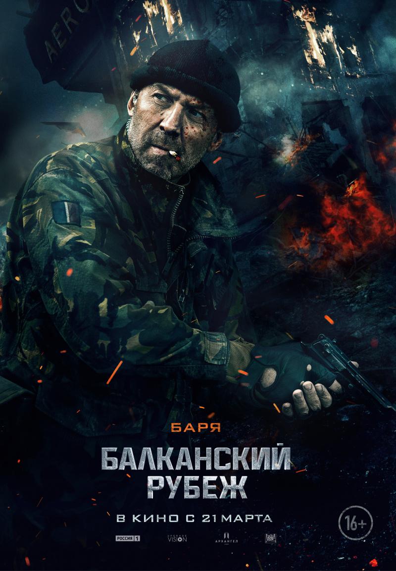 kinoteatr-mir-filmy-s-9-po-15-aprelya-5
