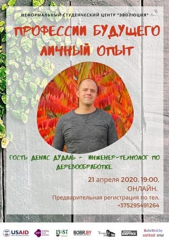 s-7-aprelya-kreativnoe-prostranstvo-bobruiska-perekhodit-polnostyu-v-onlain