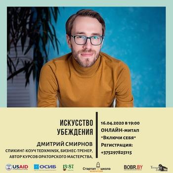 kreativnoe-prostranstvo-bobruiska-rabotaet-polnostyu-v-onlain-7