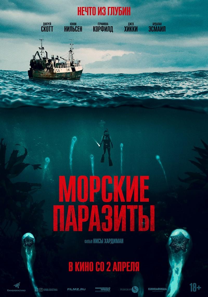 kinoteatr-tovarish-filmy-s-16-po-22-aprelya-2