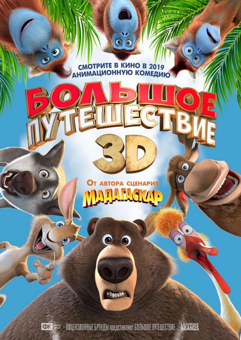 kinoteatr-mir-filmy-s-23-po-29-aprelya-3