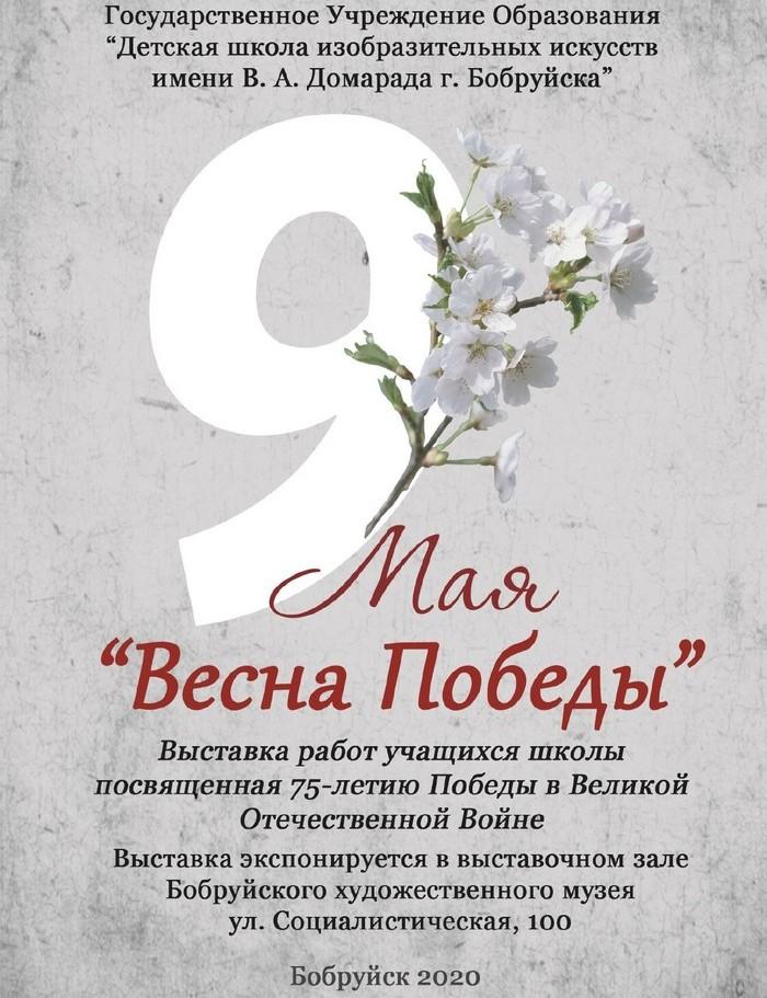 onlain-vystavka-vesna-pobedy-v-bobruiskom-khudozhestvennom-muzee-34