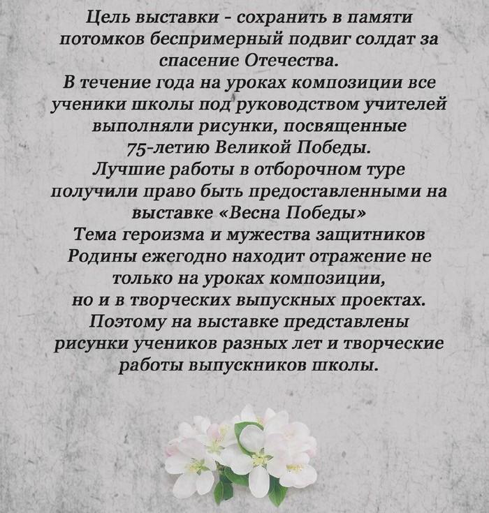 onlain-vystavka-vesna-pobedy-v-bobruiskom-khudozhestvennom-muzee-48