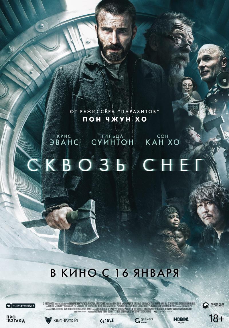 kinoteatr-tovarish-filmy-s-30-aprelya-po-6-maya-4