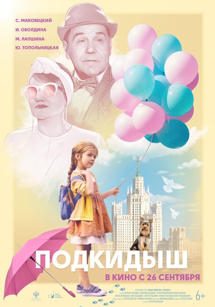 kinoteatr-mir-filmy-s-30-aprelya-po-6-maya-3