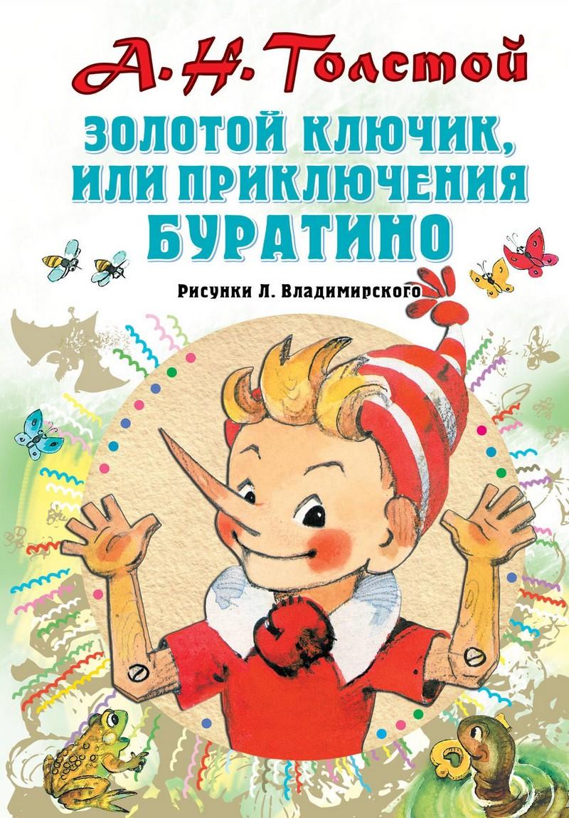 top-15-knig-kotorye-obyazatelno-nuzhno-prochest-v-detstve-2