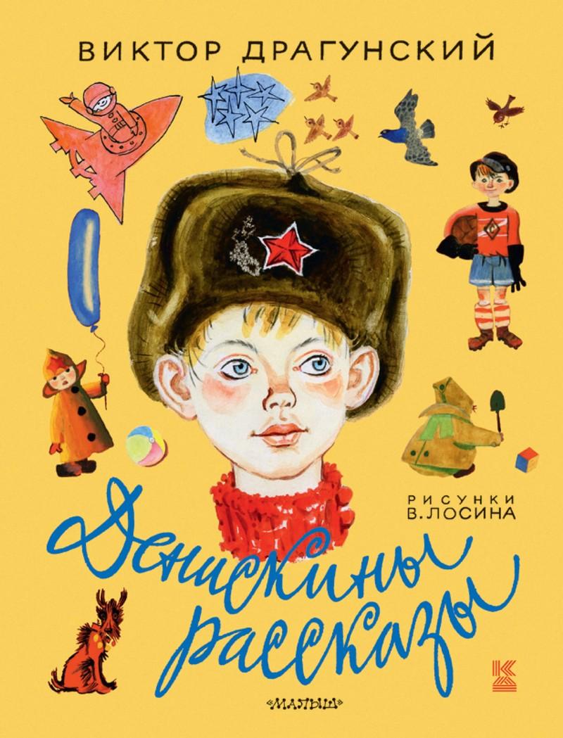 top-15-knig-kotorye-obyazatelno-nuzhno-prochest-v-detstve-5