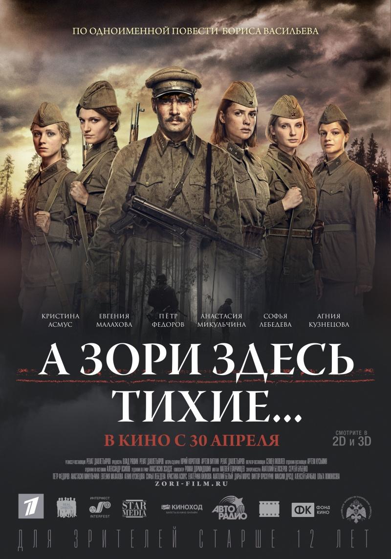 kinoteatr-mir-filmy-s-7-po-13-maya-5