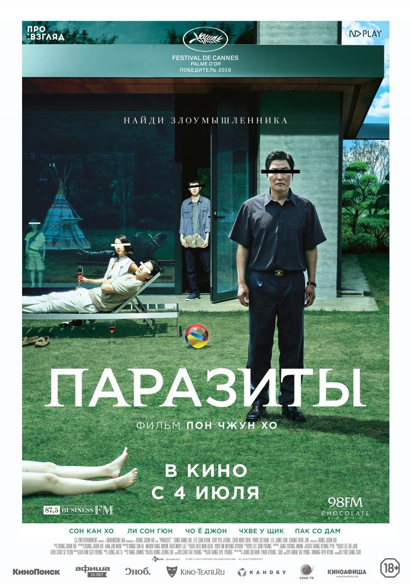 kinoteatr-mir-filmy-s-7-po-13-maya-6
