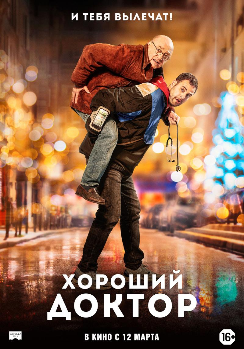 kinoteatr-tovarish-filmy-s-7-po-13-maya-1