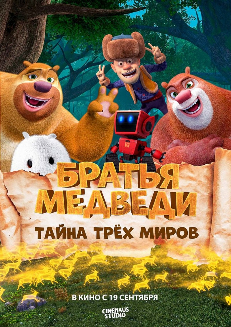 kinoteatr-mir-filmy-s-14-po-20-maya-4