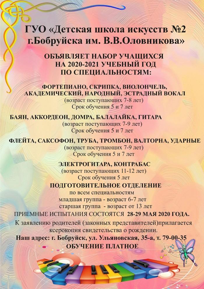 detskaya-shkola-iskusstv-2-im-v-v-olovnikova-obyavila-nabor-uchashikhsya