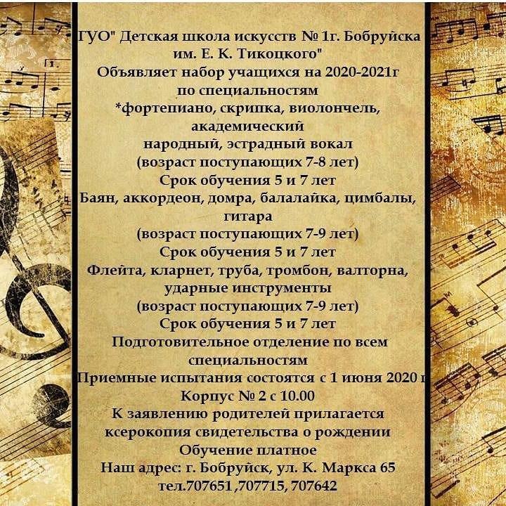 detskaya-shkola-iskusstv-1-imeni-e-k-tikockogo-obyavlyaet-priyom-uchashikhsya