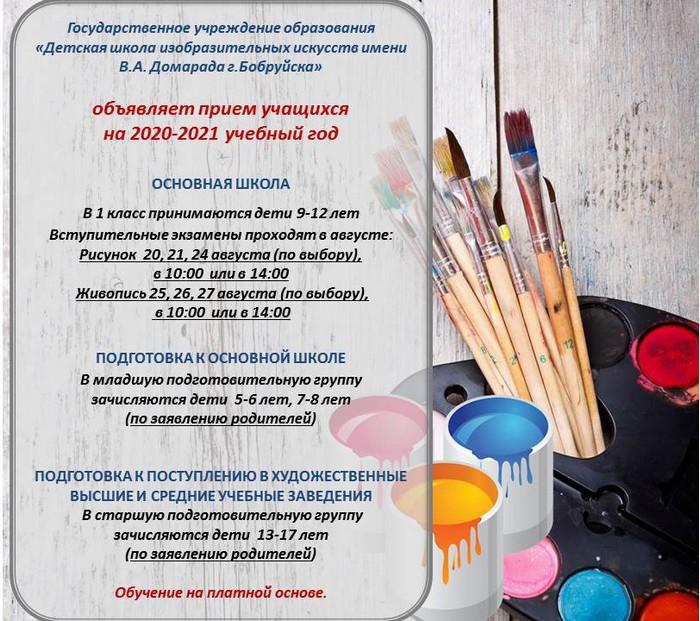 obyavlen-nabor-uchashikhsya-v-detskuyu-shkolu-izobrazitelnykh-iskusstv-imeni-v-a-domarada-1