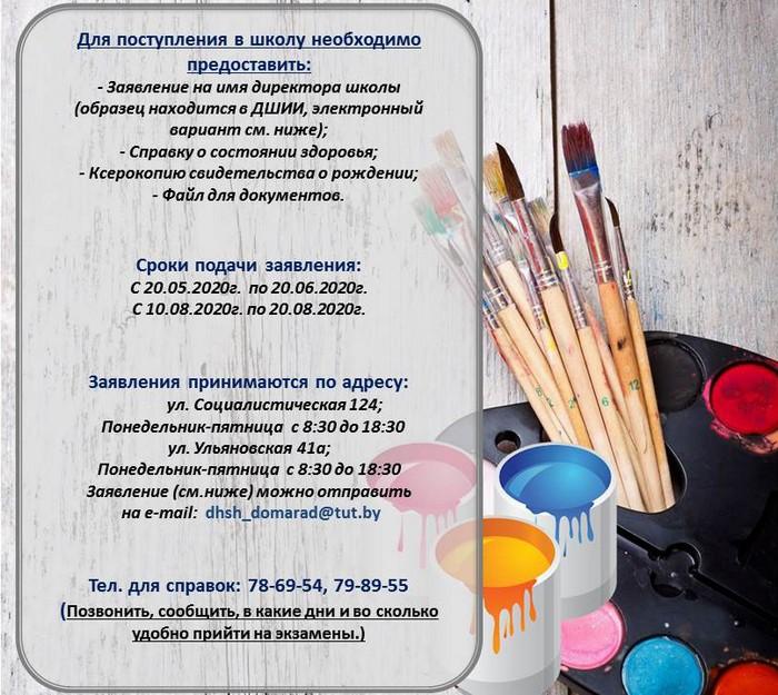 obyavlen-nabor-uchashikhsya-v-detskuyu-shkolu-izobrazitelnykh-iskusstv-imeni-v-a-domarada-2