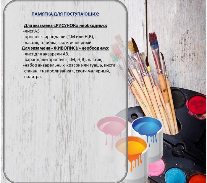 obyavlen-nabor-uchashikhsya-v-detskuyu-shkolu-izobrazitelnykh-iskusstv-imeni-v-a-domarada-3