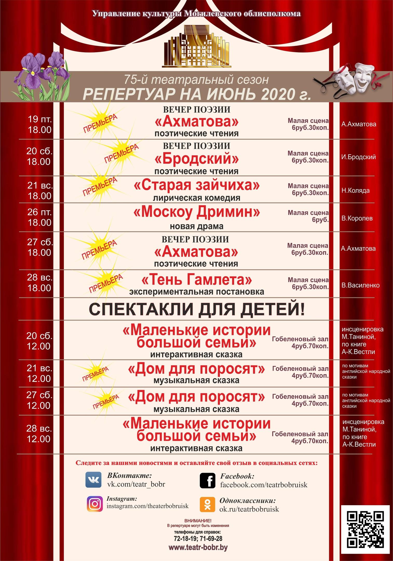 s-19-iyunya-teatr-im-dunina-marcinkevicha-zhdyot-svoikh-zritelei