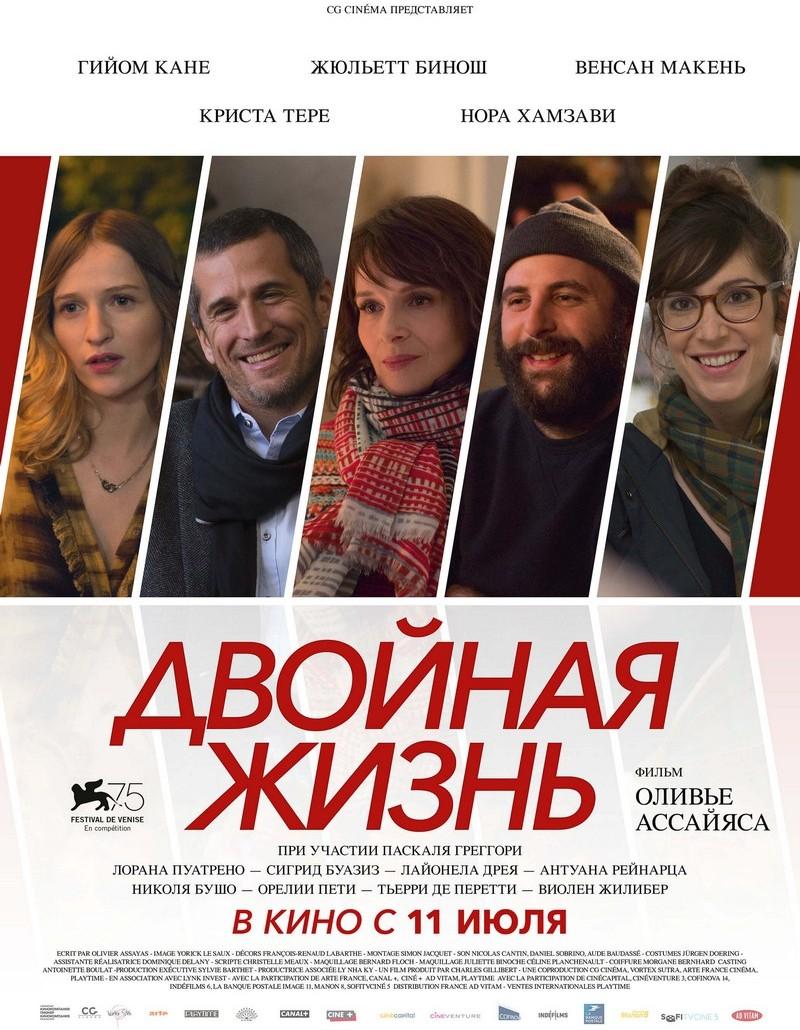 kinoteatr-tovarish-filmy-s-28-maya-po-3-iyunya-2