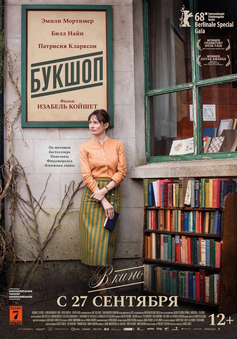 kinoteatr-tovarish-filmy-s-28-maya-po-3-iyunya
