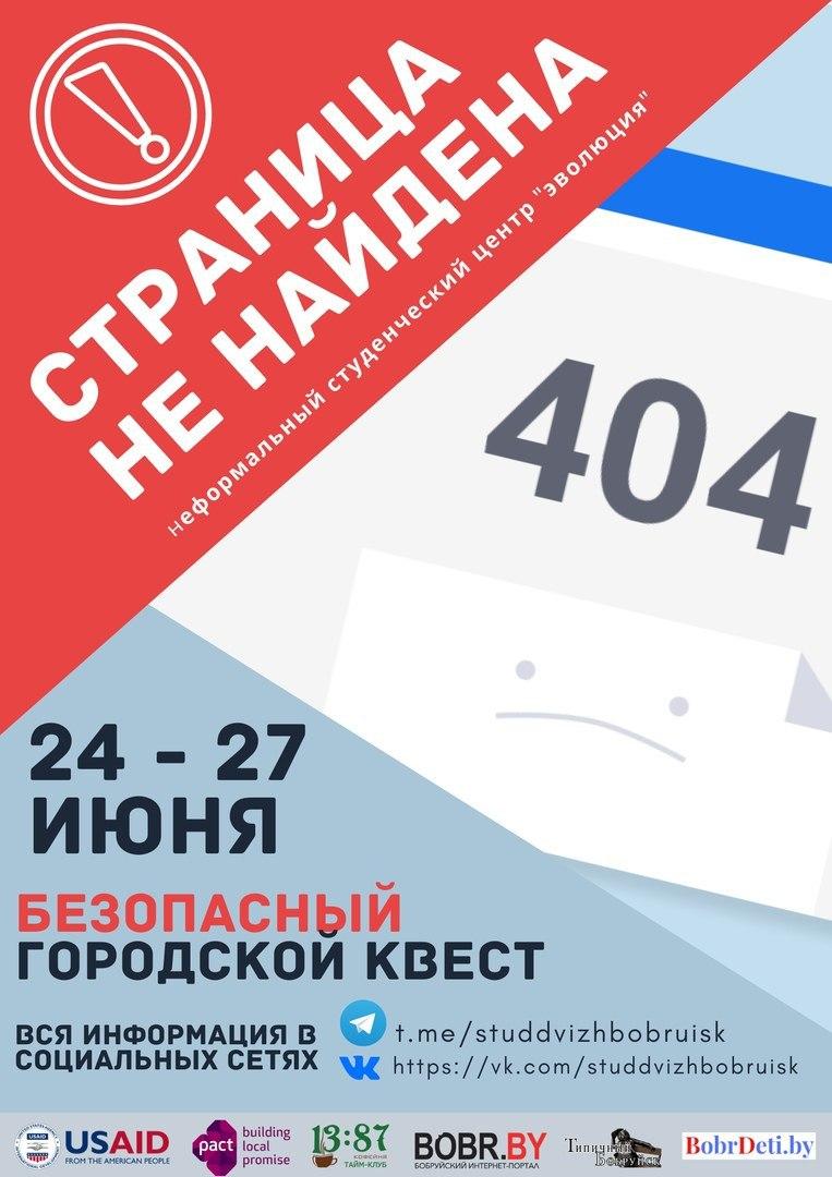 iyunskoe-raspisanie-vstrech-neformalnogo-studencheskogo-centra-evolyuciya-bobruiska