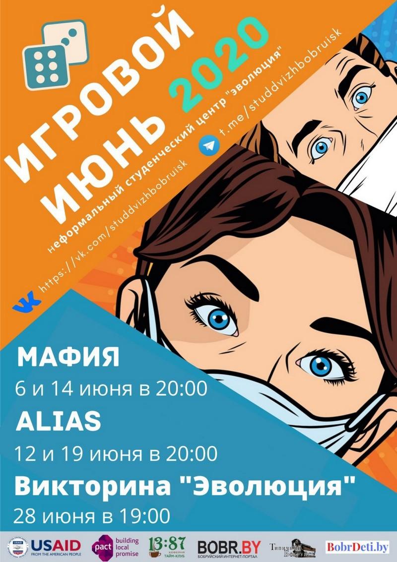 taim-klub-1387-onlain-meropriyatiya-s-1-po-6-iyunya