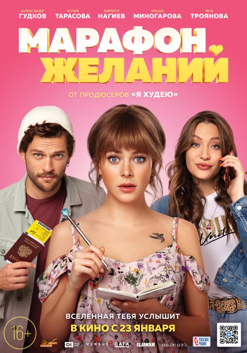 kinoteatr-mir-filmy-s-4-po-10-iyunya-9