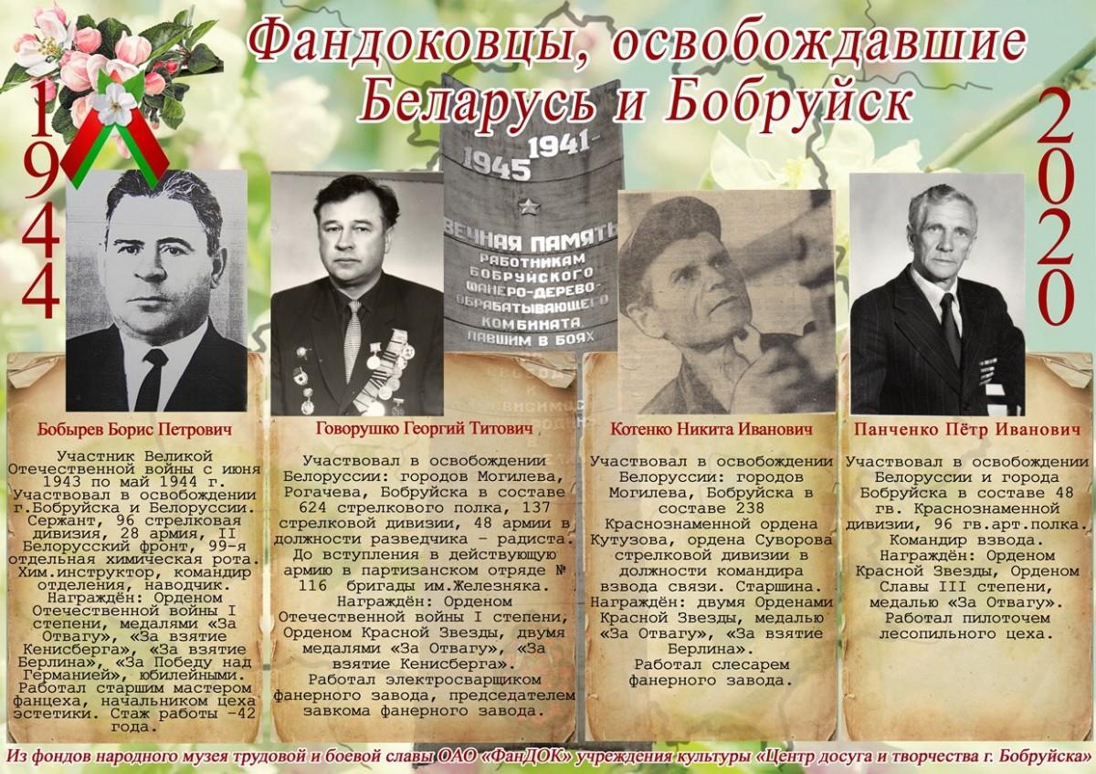fotografii-osvoboditelei-bobruiska-mozhno-uvidet-v-gorodskom-centre-dosuga-i-tvorchestva