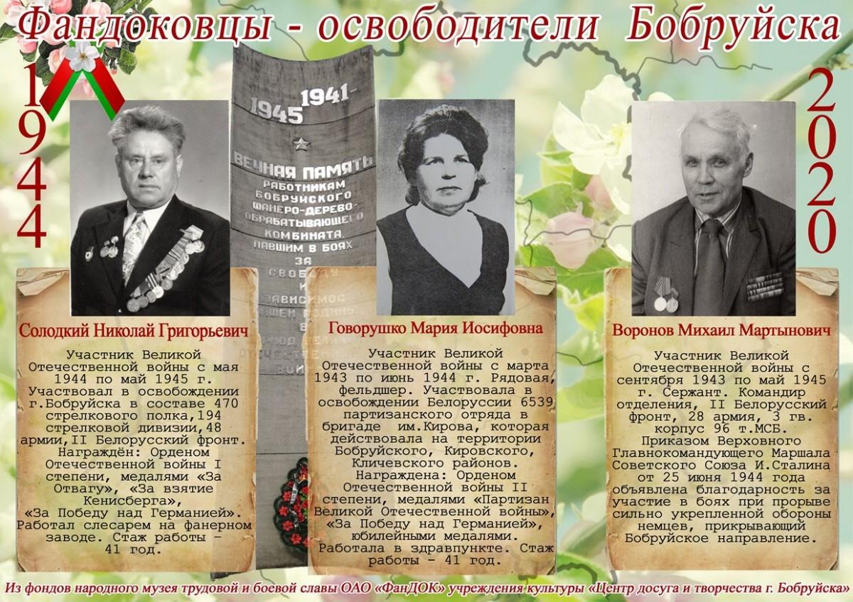 fotografii-osvoboditelei-bobruiska-mozhno-uvidet-v-gorodskom-centre-dosuga-i-tvorchestva-2