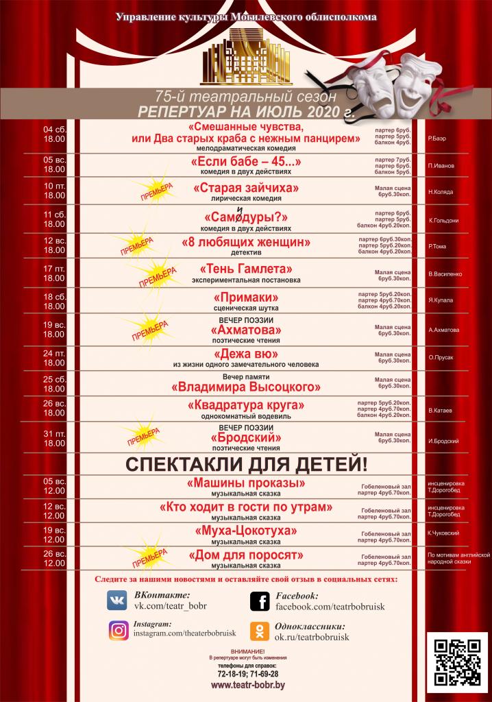 repertuar-teatra-im-d-i-dunina-marcinkevicha-na-iyul-2020-go