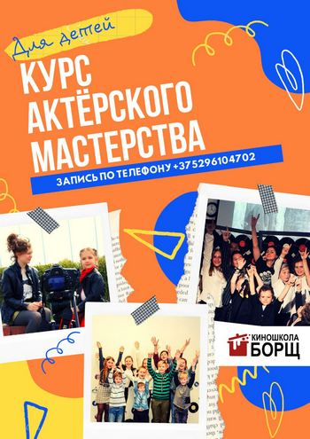 taim-klub-1387-meropriyatiya-s-22-po-28-iyunya-2020-go-6