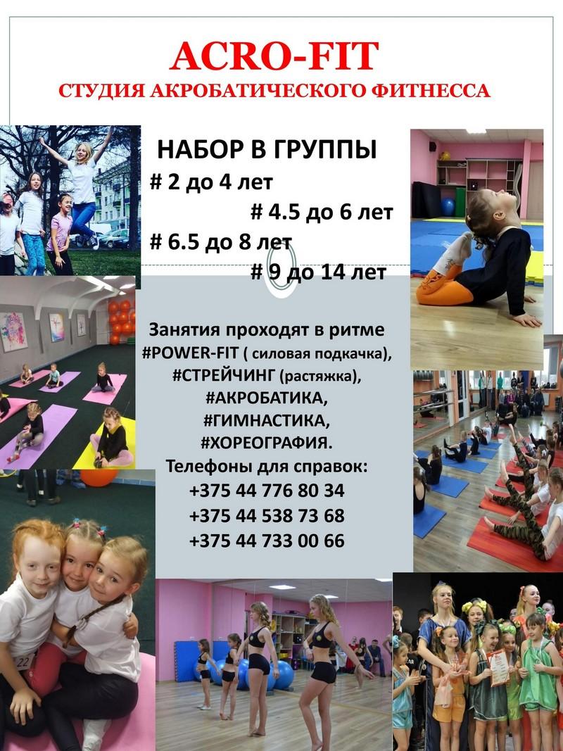 v-bobruiske-obyavlen-nabor-detei-ot-2-5-do-16-let-v-gruppy-akrobaticheskogo-fitnesa-4