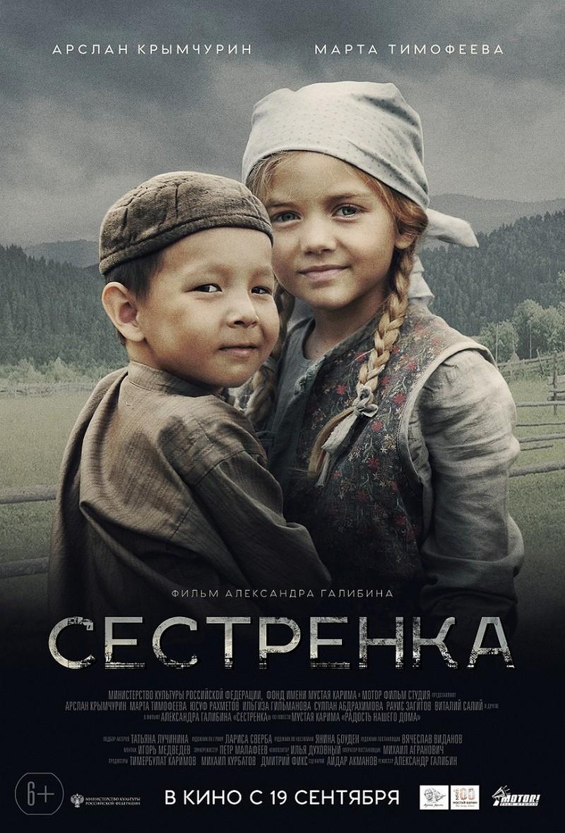 kinoteatr-mir-filmy-so-2-po-8-iyulya-6