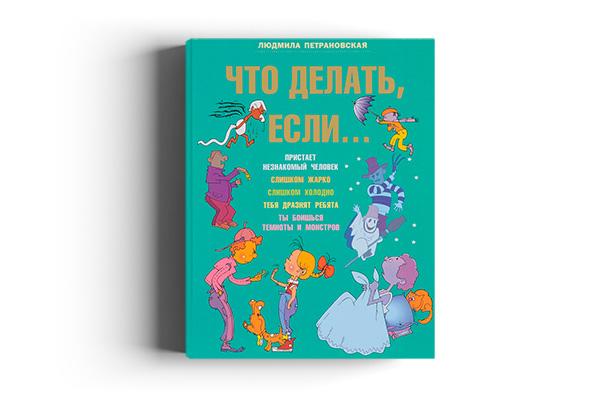 ne-chitaet-10-knig-kotorye-uvlekut-dazhe-samogo-nechitayushego-rebyonka-2